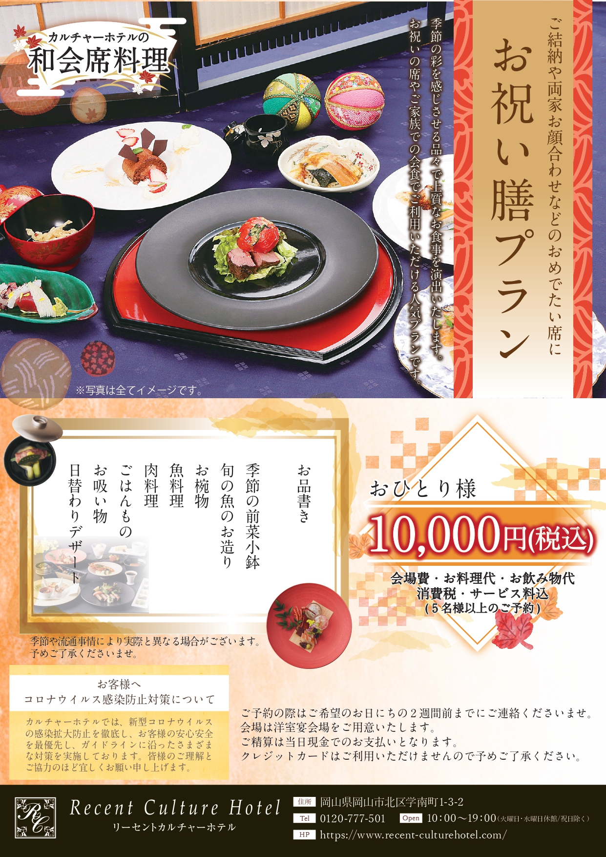 お祝い膳プランチラシ_page-0001.jpg