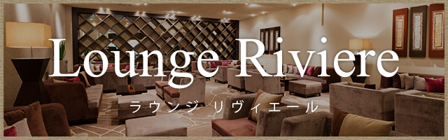 Lounge Riviere